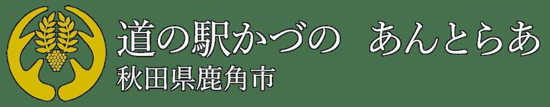 あんとらあ|道の駅かづの 【公式サイト】秋田県鹿角市