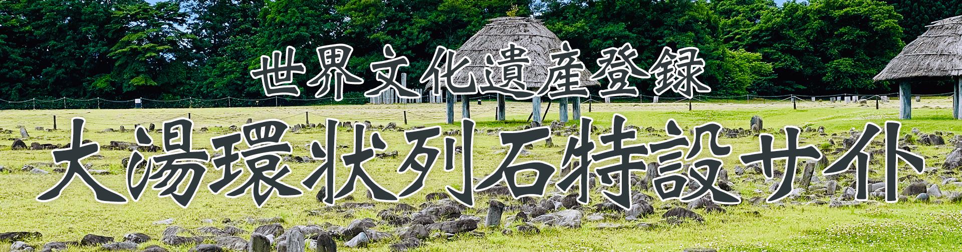 大湯環状列石特設サイト